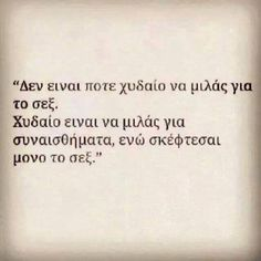 Έτσι μην μπερδευαστε έτσι ? The Words, Great Words, Soul Quotes, Life Quotes, Special Quotes, Life Thoughts, Greek Quotes, English Quotes, Poetry Quotes