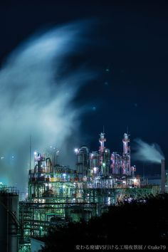 工場夜景 / 「廃墟」VS「工場夜景」建物写真の人気テーマが対決! 3月12日~4月3日 合同写真展「変わる廃墟 VS 行ける工場夜景展」開催 #廃墟 #工場