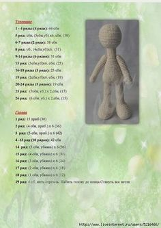 Nelly Handmade: Кукла Маша