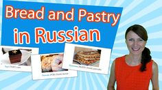 Learn about the many different types of pastry in Russian! This is a video lesson. Watch the video to practice pronunciation with me! How To Speak Russian, Learn Russian, Learn German, Types Of Pastry, Russian Lessons, Russian Language Learning, World Languages, Bread And Pastries, Free Ebooks
