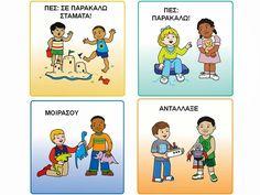 ΜΕΤΑΦΡΑΣΜΕΝΕΣ ΚΑΡΤΕΣ ΕΠΙΛΥΣΗΣ ΣΥΓΚΡΟΥΣΕΩΝ Autism Classroom, Social Stories, Aspergers, Special Education, Problem Solving, Bullying, Psychology, Kindergarten, Projects To Try