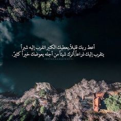*SheWolf* Quran Quotes Love, Arabic Love Quotes, Islamic Inspirational Quotes, Quran Wallpaper, Islamic Quotes Wallpaper, Beautiful Prayers, Beautiful Words, Prayer For The Day, Religion