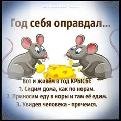 Fun Facts, Disney Characters, Fictional Characters, Advice, Album, Humor, Memes, Funny Sayings, Cheer