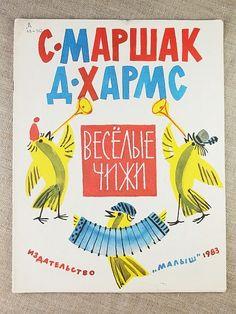 『陽気な鳥たち』(画:ミトゥーリチ/作:マルシャーク&ハルムス) 1983年 - ふぉりくろーる。- 岩手 - 奥州 - 水沢 -