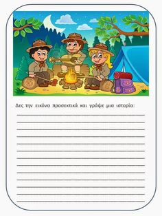sofiaadamoubooks: ΚΑΛΟΚΑΙΡΙΝΑ ΣΚΕΦΤΟΜΑΙ ΚΑΙ ΓΡΑΦΩ Creative Writing Worksheets, English Creative Writing, Literacy Worksheets, English Writing Skills, Kindergarten Reading Activities, Speech Therapy Activities, Writing Activities, Preschool Activities, Composition Writing