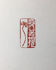 Tibetan Mandala, Type Fonts, Hand Drawn Logo, Calligraphy Art, Printmaking, Markers, Tattoo Ideas, How To Draw Hands, Stationery