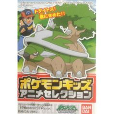 Pokemon 2010 Bandai Pokemon Kids Anime Selection Series Torterra Figure