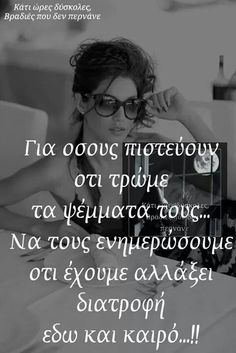 Leo Quotes, Poetry Quotes, Wisdom Quotes, Woman Quotes, Quotes To Live By, Funny Greek Quotes, Funny Quotes, Smart Quotes, English Quotes