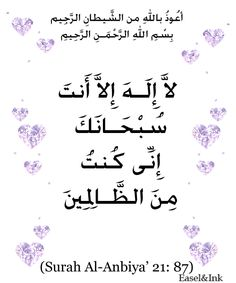 A Dua poster requested by our sister Miss Pink for the request. We will be adding more Dua Posters here soon Arabic Text, Doa Islam, Religious Education, Poster Making, Muslim, Texts, Posters, Modern, Kids
