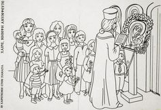 Coloring Pages For Kids, Coloring Books, Bible Activities For Kids, Greek Easter, Santa Pictures, Christian Resources, Orthodox Christianity, Easter Art, Holy Week
