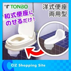 put only reform toilet nursing for toilet stylish dragonfly western style toilet seat both for type : yahoo shopping salling Asian Toilets, Nursing Articles, Bidet Toilet Seat, Elderly Person, Japanese Online, Toilet Training, Toilet Cleaning, Room Interior Design, Shopping Sites