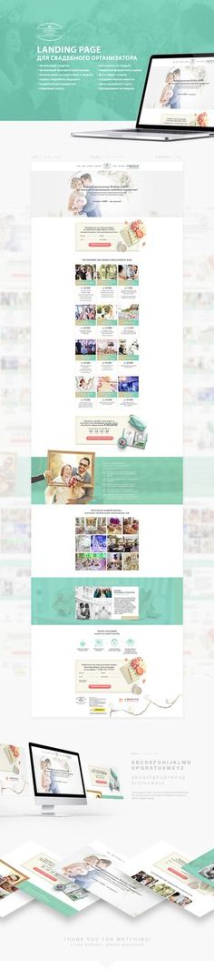 Landing Page Свадебный организатор on Behance