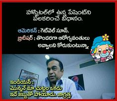 Funny  Saved by SRIRAM Funny Teacher Jokes, Teacher Humor, Funny Humour, Funny Jokes, Telugu Jokes, Indian Funny, Vijay Devarakonda, Comedy Quotes, Funny Comments