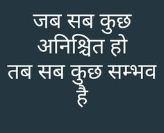 Good Life Quotes, Life Is Good, One Liner Quotes, Wise One, Hindi Words, Morning Blessings, Zindagi Quotes, Urdu Poetry, Deep Thoughts