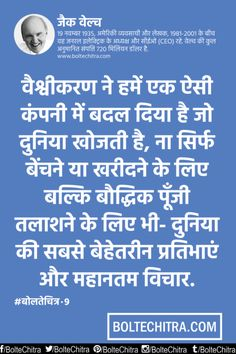 Jack Welch Quotes Amazing Jack Welch Quotes In Hindi With Images Part 10  Jack Welch Quotes . Decorating Design
