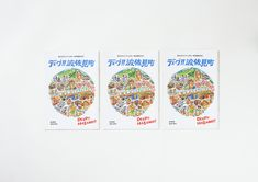 book/pamphletのデザイン|波佐見町