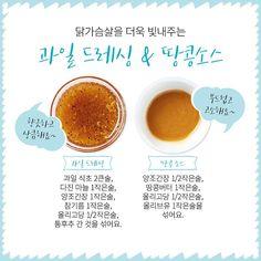K Food, Food Menu, Brunch Cafe, Asian Recipes, Healthy Recipes, Light Recipes, Korean Food, Salad Dressing, Recipe Collection