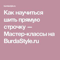 Как научиться шить прямую строчку — Мастер-классы на BurdaStyle.ru