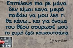 Image about greek quotes in diafora by sofia p Greek Memes, Funny Greek Quotes, Funny Quotes, Laugh Till You Cry, Laugh Out Loud, Clever Quotes, Stupid Funny Memes, Funny Pins, Funny Stories