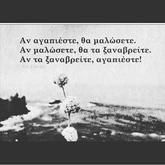 Likes, 45 Comments - Greek Quotes Wise Qoutes, Advice Quotes, Feeling Loved Quotes, Broken Heart Quotes, Clever Quotes, Greek Words, Greek Quotes, More Than Words, Meaningful Quotes