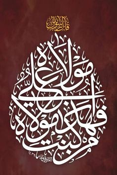 Islamic Calligraphy, Calligraphy Art, Islam Quran, Collections, Calligraphy
