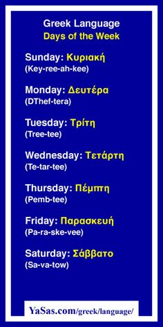 #YaSascom Learn the Greek Language Days of the Week: Sunday, Monday, Tuesday, Wednesday, Thursday, Friday, Saturday at http://yasas.com/greek/language/days-of-week/ and quiz at http://www.yasas.com/greek/language/quizzes/days-of-week/