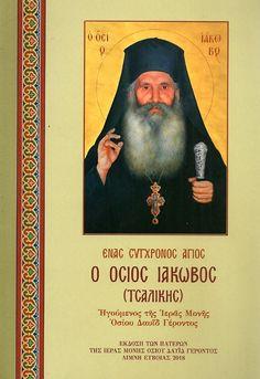 Orthodox Prayers, Orthodox Christianity, Holy Spirit, Religion, Spirituality, Cover, Books, Movie Posters, Greek