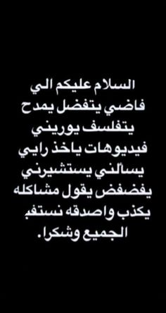 Funny Reaction Pictures, Funny Picture Jokes, Funny Pictures, Arabic Funny, Funny Arabic Quotes, Funny Quotes, Arabic Memes, Talking Quotes, Mood Quotes