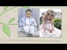 Βαπτιστικα Πακετα Ιλιον 210 2624818 - YouTube