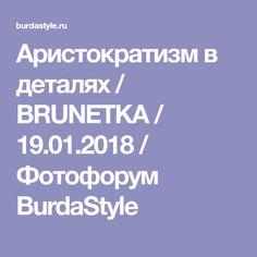 Аристократизм в деталях / BRUNETKA / 19.01.2018 / Фотофорум BurdaStyle