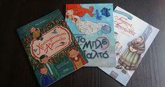 Χριστουγεννιάτικες βιβλιοπροτάσεις απο τις εκδόσεις Σταμούλη
