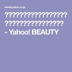 どんどん痩せやすく!「脂肪を燃焼しやすくする」筋膜リリースのポーズ - Yahoo! BEAUTY