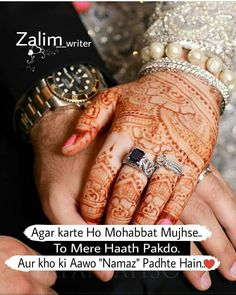 Silly Love Quotes, Muslim Love Quotes, Love In Islam, Love Husband Quotes, Islamic Love Quotes, Islamic Inspirational Quotes, Romantic Poetry, Romantic Love Quotes, Best Urdu Poetry Images