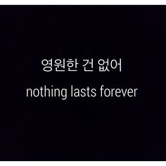 """koreanquotes:  """"""""영원한 건 없어""""  """"Nothing lasts forever"""" """""""