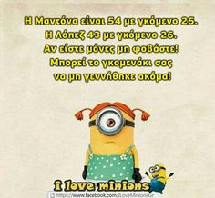 Image uploaded by Find images and videos about greek on We Heart It - the app to get lost in what you love. Funny Greek Quotes, Greek Memes, Funny Picture Quotes, Funny Photos, Funny Images, Funny Statuses, Smart Quotes, Minions Quotes, Stupid Funny Memes
