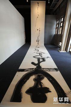 Chinese art - calligraphic exhibit