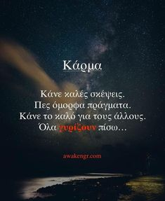 Greece Quotes, Best Quotes, Love Quotes, Motivational Quotes, Inspirational Quotes, Big Words, My Philosophy, Story Of My Life, Way Of Life