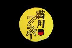 満月ロゴ1004×669