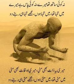 True Lines Images & Urdu Shayari Poetry Quotes In Urdu, Sufi Quotes, Best Urdu Poetry Images, Urdu Poetry Romantic, Love Poetry Urdu, Urdu Quotes, Allah Quotes, Qoutes, Soul Poetry