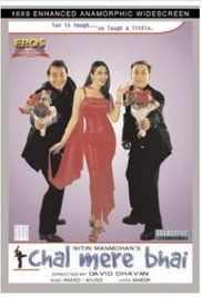 Chal Mere Bhai Full Movie Online Dailymotion. The wealthy Oberoi family consists of dad, Balraj, his mother, and two sons, namely Vicky and Prem. Vicky is in love with a beautiful young woman, and they hope to marry soon. Unfortunately...