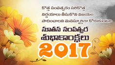 Happy New Year 2017 Wishes in Telugu : First of all Wish you Happy New year to you and Your family Members. We are Here providing Latest New year Images, Quotes, Wallpapers in Telugu Languages for Download. So check New year 2017 SMS Messages and New year whatsapp status in Telugu
