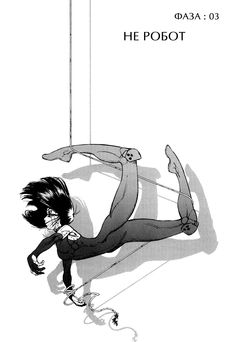 Чтение манги Боевой Ангел Алита: Последний приказ часть 1 - 3 Не Робот - свежие переводы. Read manga online! манга 24 часа в сутки, 7 дней в неделю ReadManga.me