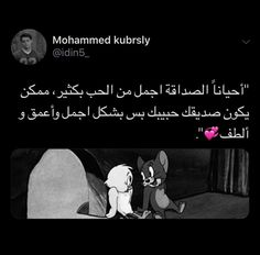 Book Qoutes, Words Quotes, Me Quotes, Funny Study Quotes, Funny Arabic Quotes, Islamic Quotes Wallpaper, Funny Emoji, Cover Photo Quotes, Relationship Goals Pictures