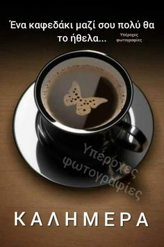 I woke up with the urge to make you some coffee this morning and see that gorgeous smile of yours! You're so beautiful even with your bed-head! Enjoy your day sweetheart! I Love Coffee, Coffee Art, Black Coffee, Coffee Break, Morning Coffee, Coffee Cups, Coffee Time, Good Morning Messages, Good Morning Wishes