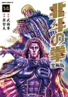 """""""Fist of the North Star: Ultimate Edition"""" Vol. 14"""