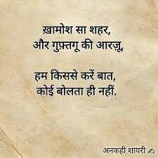 Shyari Quotes, Epic Quotes, Sad Love Quotes, Strong Quotes, People Quotes, Poetry Quotes, Amazing Quotes, Quotable Quotes, Qoutes