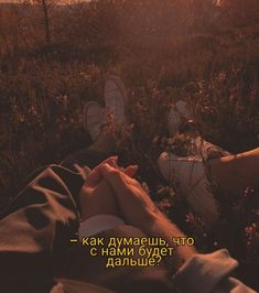 Love You Poems, Russian Quotes, Truth Of Life, Teen Quotes, Some Quotes, Photo Quotes, Some Words, In My Feelings, Texts