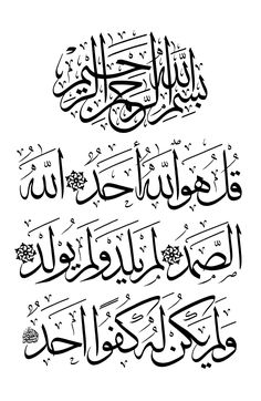 Surah Al-Ikhlas - Ottomans Arabic Calligraphy Design, Arabic Calligraphy Art, Arabic Art, Calligraphy Lessons, Calligraphy Alphabet, Islamic Posters, Islamic Phrases, Motifs Islamiques, La Ilaha Illallah
