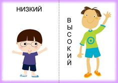Противоположности Ukrainian Language, Sequencing Pictures, Russian Language Learning, Learn Russian, Reggio Emilia, Preschool, Family Guy, Words, Children