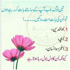A.H Morning Dua, Iqbal Poetry, Words Of Hope, Urdu Words, My Notebook, Urdu Quotes, People Quotes, Cool Words, Life Lessons